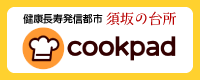 須坂の台所へ