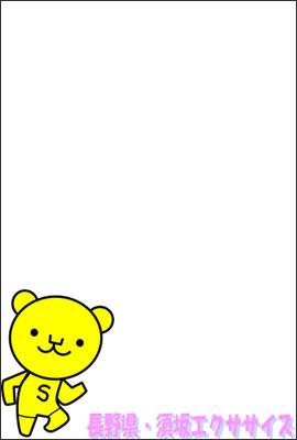 須坂エクササイズ画像