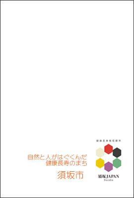須坂JAPANロゴマーク画像