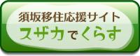 須坂移住応援サイトへ
