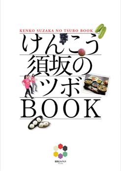 けんこう須坂のツボBOOK 表紙